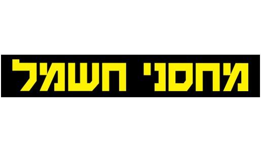 מחסני חשמל לוגו